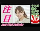 22-A 桜井誠、オレンジラジオ ラストスパート ~菜々子の独り言 2019年8月29日(木)