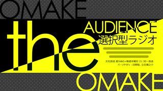 オマケ放送【19/8/29】the AUDIENCE~選択型ラジオ~