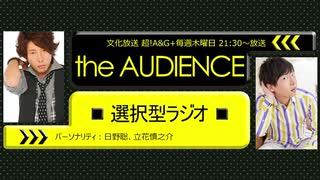 【19/8/29】the AUDIENCE~選択型ラジオ~