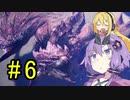 【MHW】ゆかりの裸大剣ワールド#6【VOICEROID実況】