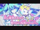 【ニコカラ】リングの熾天使【初音ミク KAITO 他】[Mitchie M]_OFF Vocal (Cho.無し)