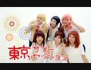 【コスプレで】東京サマーセッション【踊ってみた】