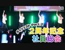 【2nd#22】2周年記念社員総会 ダイジェストpart.2【K4カンパニー】