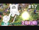 【Civ6GS】やる夫の清く正しい文化侵略 第17回【ゆっくり+Ce...