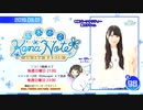 【第98回】 優木かな KANANOTE on the radio