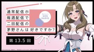 【第13.5回】公式WEBラジオ「通常配信が毎週配信で二回配信の茅野さんは好きですか?」2019年8月30日【第13回】