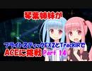 【ACE COMBAT 7】琴葉姉妹がフライトスティックEX2とTrackIRでACEに挑戦 14【VOICEROID実況】