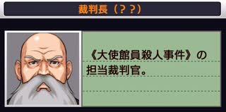 逆転し続ける検事 Part28【スマホ版】