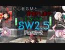 【東方】初心者GMと野蛮PL達のドタバタSW2.5【part2-2】