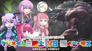 【MHW:PC】劇場版クソエイム三銃士VS極ベヒーモス(VOICEROID実況)