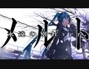 【替え歌】 メルト / 永遠の別れバージョン作って歌ってみた by FEVER(ふぃば)