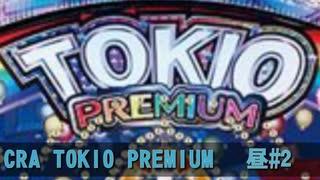 CRA TOKIO PREMIUM 昼 BGM(その2)【10分間作業用】