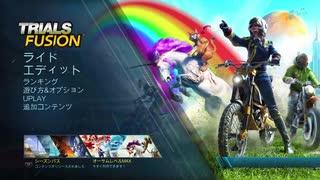 対戦動画(Trials Fusion)01