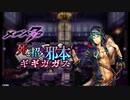 【メギド72】 永遠意光~twilight【BGM】