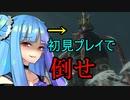 【SEKIRO】#1 ドSな妹が忍びになれって言うんやもん…【VOICEROID実況】