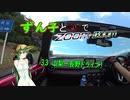 【東北ずん子車載】ずん子とNDでzoom-zoom 33【NDロードスター】
