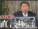 【直言極言】チャンスは一帯一路サミット、香港を習政権終焉の地に![桜R1/8/30]