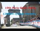 ちょっとフランスへ1200kmサイクリングしに行ってきた【PBP2019】