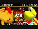 【第十回】64スマブラCPUトナメ実況【Cブロック第十試合】