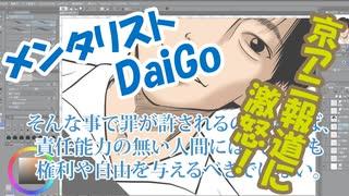 メンタリストDaiGo 京アニ実名報道に激怒!NHKやマスコミをぶっ壊す!