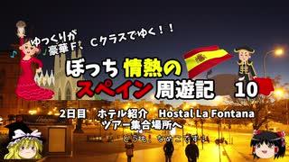 【ゆっくり】スペイン周遊記 10 ホテル紹介 ツアー集合場所へ