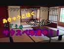 あきゅうと往く!にとりのサタスペ珍道中!!3-3