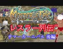 【MoE】レスラー列伝 - サマーカーニバル 後編 -  ミドル級