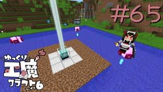 ゆっくり工魔クラフトS6 Part65【minecraft1.12.2】0232