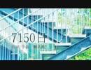 7150日/ゆき【歌ってみた】