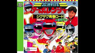 1989年02月25日 特撮 高速戦隊ターボレンジャー 主題歌 「高速戦隊ターボレンジャー」(佐藤健太)
