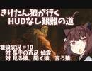 【隻狼/SEKIRO】きりたん狼が行く -HUDなし艱難の道- 第十幕
