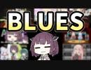 [東北きりたん] BLUES [SOUL'd OUT]