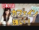日本人、実はカフェインに強い説