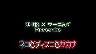【ぽり松×ワーニんぐ】えいがのおそ松さん「ネコとディスコとサカナ」カバー曲がJOYSOUNDで配信中!