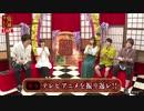 第31位:鬼滅テレビ #5 2019年8月30日