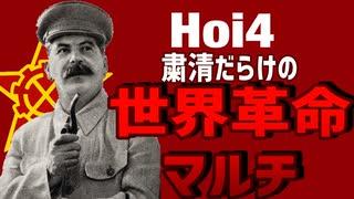 【Hoi4】粛清だらけの世界革命マルチ #00【9人マルチ】