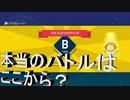 【スーパーマリオメーカー2】 オンラインバトルでランクB突入……したのは良いけどこれから大丈夫かな……2