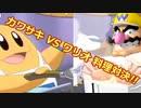 【星のカービィ×ワリオ】もしも、カワサキとワリオが料理対決...