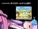 ずん造&ゆか松のボイロゲーム紹介#19『きりたんの夏休み防衛戦!!』