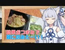 【カルボナーラうどん/きゅうりの和え物】葵ちゃんの簡単おつまみで雑にのみたーい!!!!!