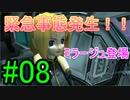【実況】関西弁女子がアルベル狙いでSO3実況!【スターオーシャン3】#08