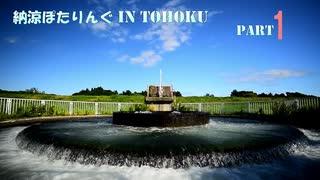 納涼ぽたりんぐ in TOHOKU ~Part1~