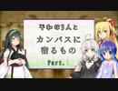 【CoC】平和な3人と『カンバスに宿るもの』 Part.1【ボイロTRPG】