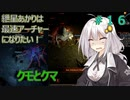 【Path of EXILE】紲星あかりは最速アーチャーになりたい! #16