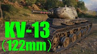 【WoT:KV-13】ゆっくり実況でおくる戦車戦Part596 byアラモンド