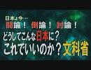 【討論】どうしてこんな日本に?これでいいのか?文科省[桜R1/8/31]