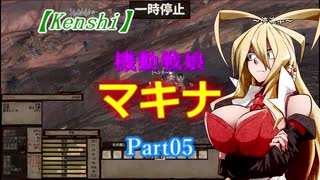 【Kenshi】機動戦娘 マキナ Part05