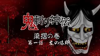 【ボイスドラマ】鬼斬り神伝⑩~梁摺の巻・第一話 左の烙印