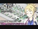 【Project Hospital】院長のお姉さん実況【病院経営】 10