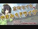 京町セイカとやまみちドライヴ #08 ~姨捨山-聖高原編⑧~
